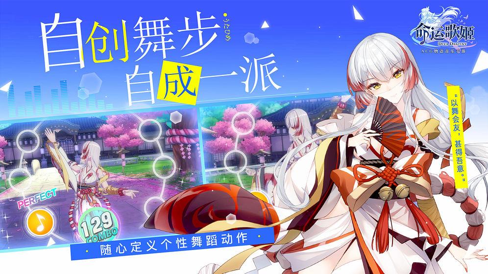 Screenshot 3: 命運歌姬