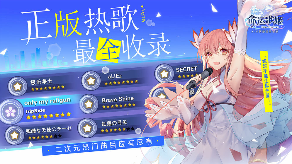 Screenshot 2: 命運歌姬