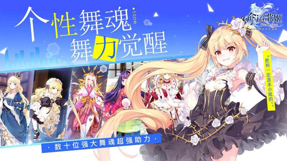 Screenshot 4: 命運歌姬 | 簡中版