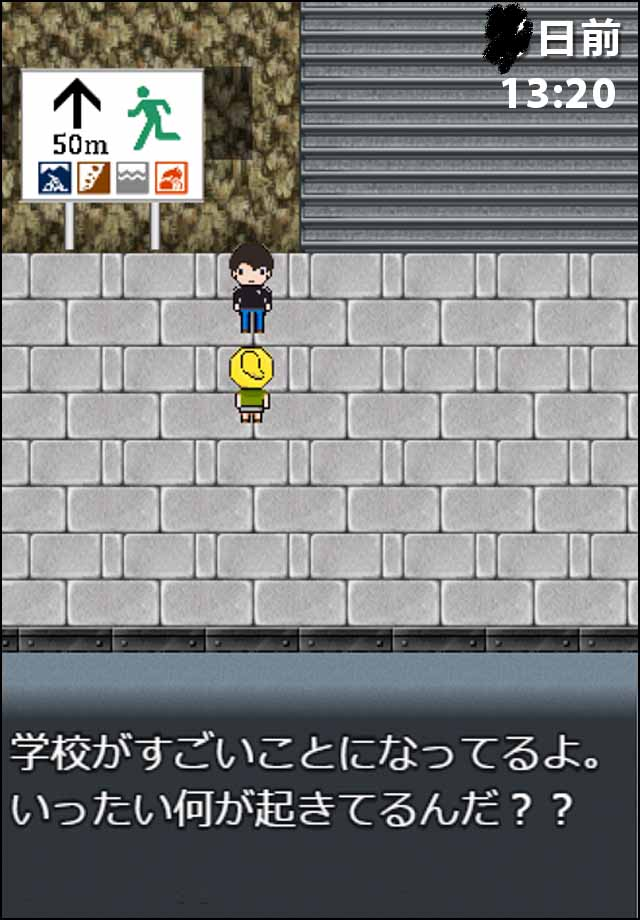 Screenshot 2: 世界滅亡7日前