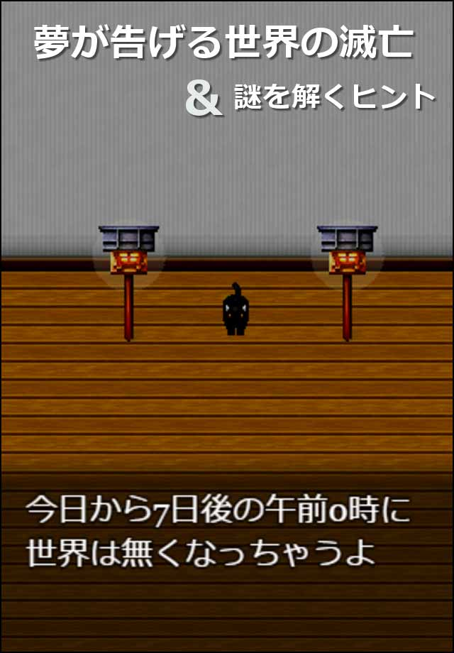 Screenshot 3: 世界滅亡7日前
