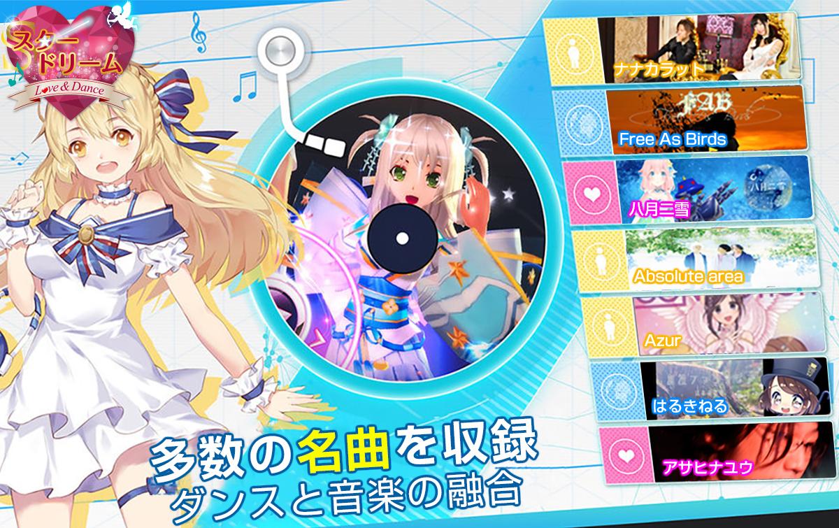 Screenshot 1: 舞之戀(日版)
