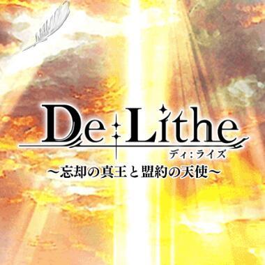 Icon: De:Lithe~忘卻真王與盟約天使~