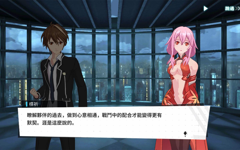 Screenshot 4: 罪惡王冠