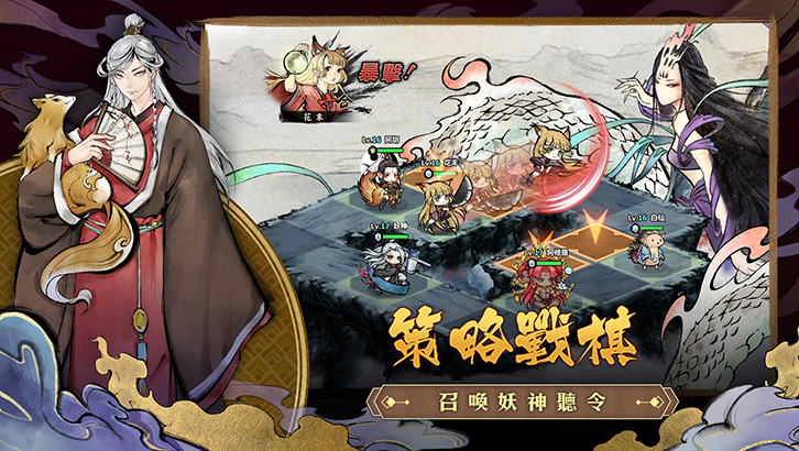 Screenshot 3: 妖怪正傳