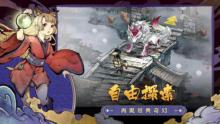 Screenshot 4: 妖怪正傳