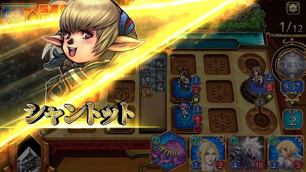 Screenshot 4: FINAL FANTASY DIGITAL CARD GAME