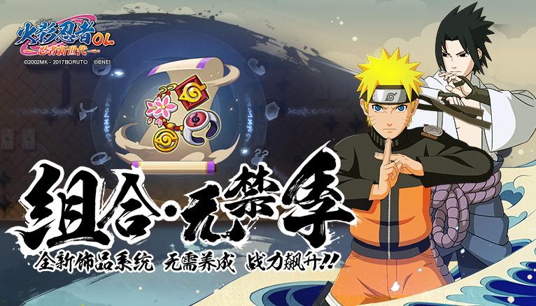 Screenshot 2: 火影忍者OL-忍者新世代