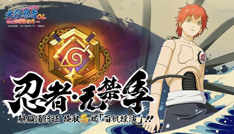 Screenshot 3: Naruto Online