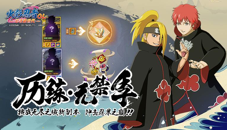Screenshot 4: Naruto Online
