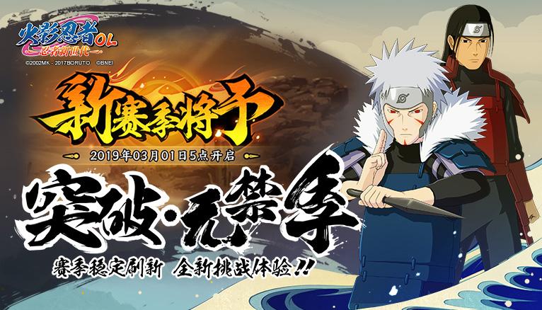 Screenshot 1: 火影忍者OL-忍者新世代