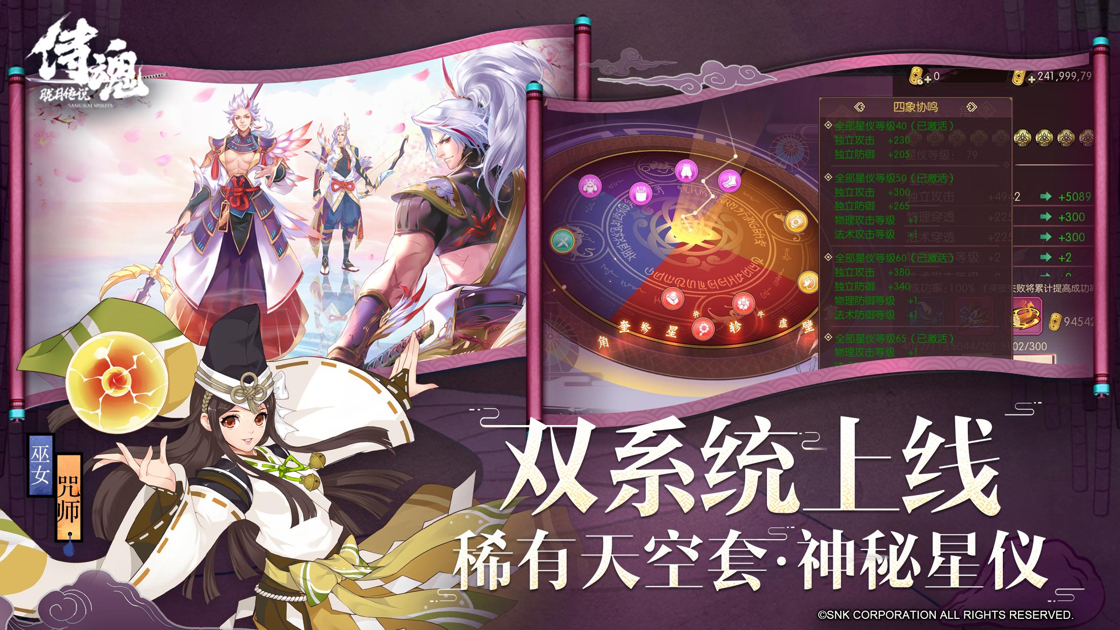 Screenshot 1: 侍魂:朧月傳說 | 簡中版