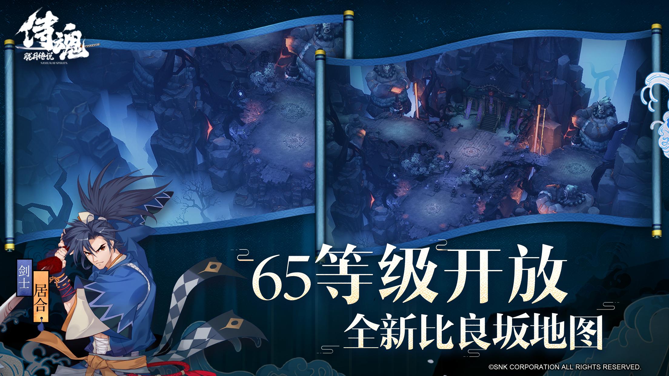Screenshot 2: SAMURAI SHODOWN M | Simplified Chinese