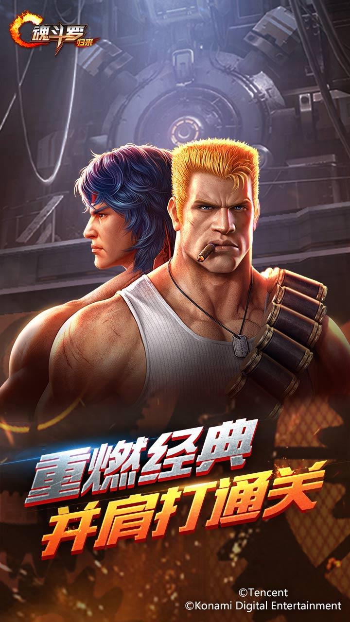 Screenshot 3: 魂鬥羅:歸來 | 簡中版