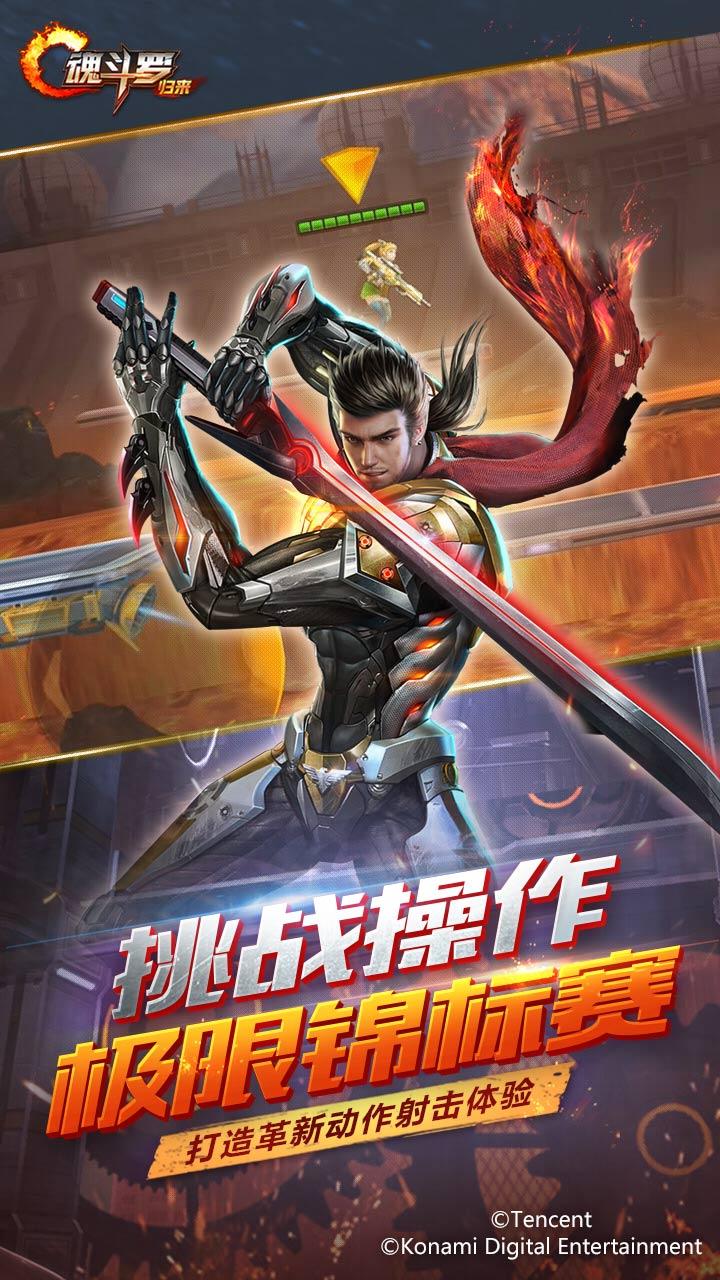 Screenshot 1: 魂鬥羅:歸來 | 簡中版