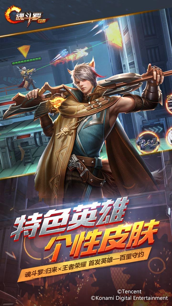 Screenshot 4: 魂鬥羅:歸來 | 簡中版