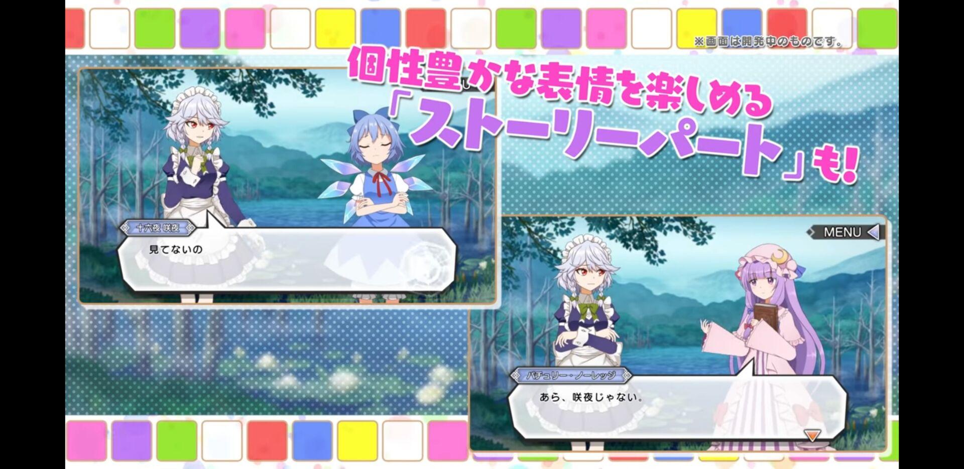 Screenshot 2: 東方キャノンボール