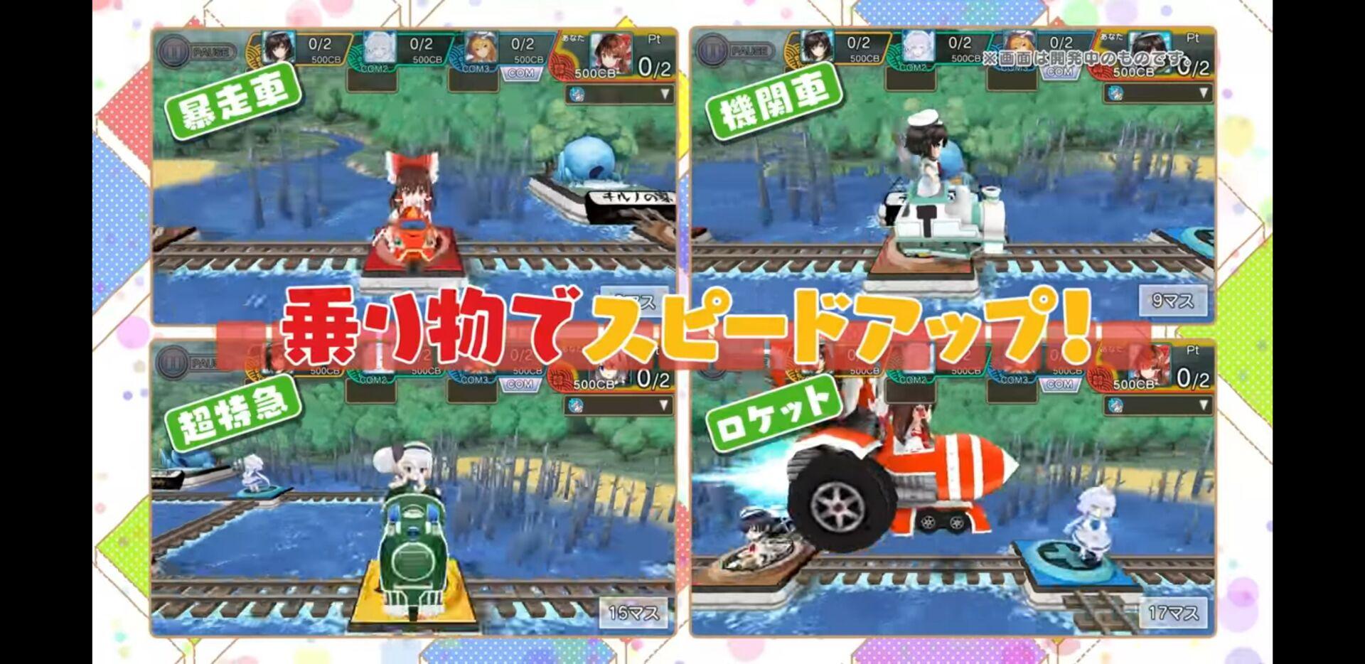 Screenshot 3: 東方キャノンボール