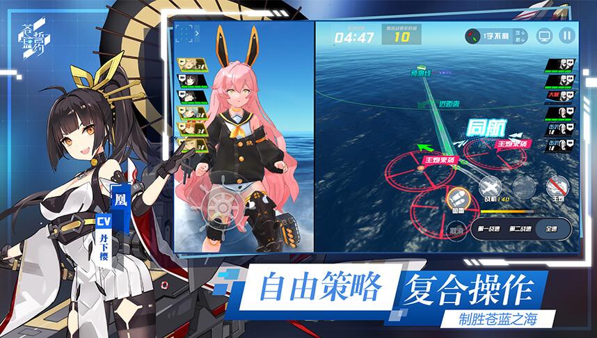 Screenshot 3: 苍蓝誓约