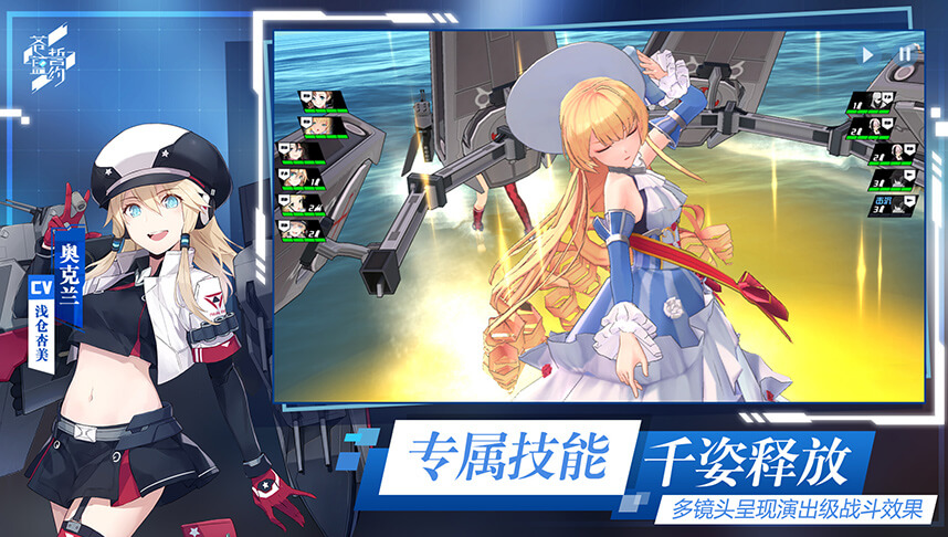Screenshot 4: 苍蓝誓约