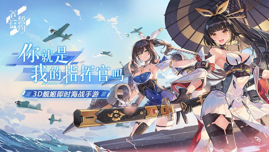 Screenshot 1: 苍蓝誓约