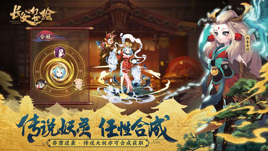 Screenshot 3: 长安幻世绘