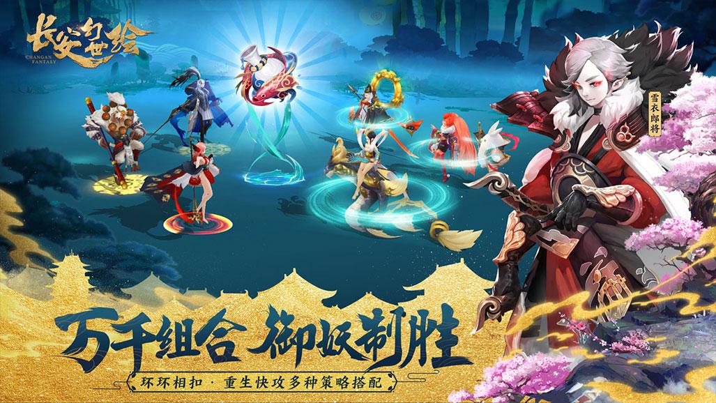 Screenshot 2: 长安幻世绘