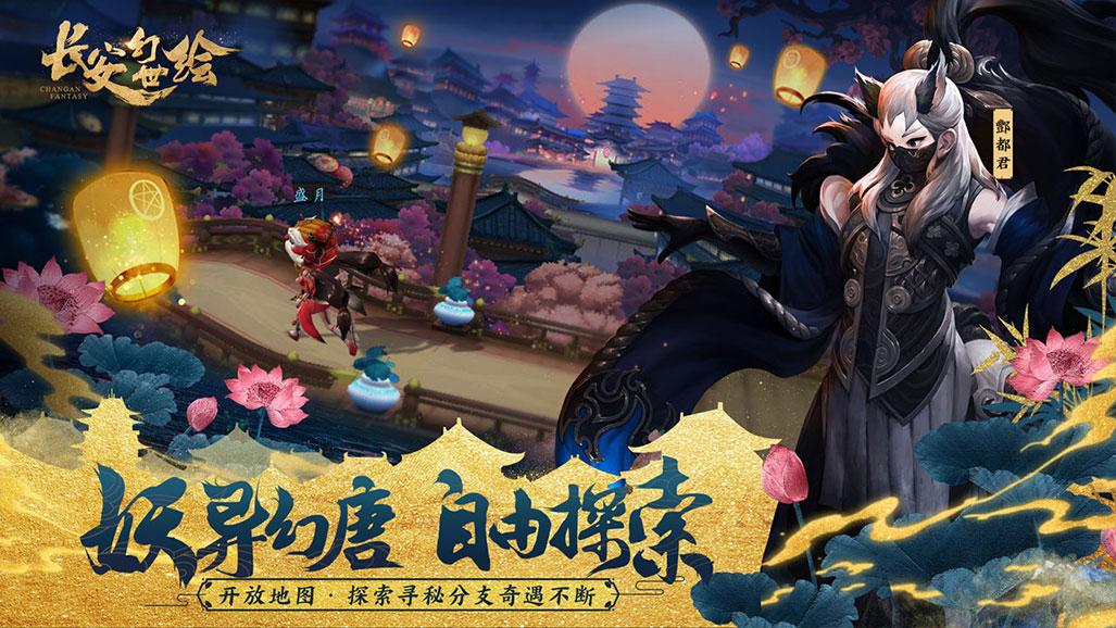 Screenshot 4: 长安幻世绘