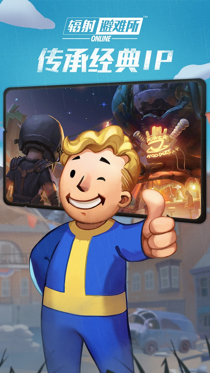 Screenshot 2: Fallout Shelter