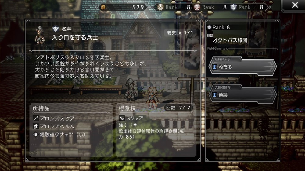 Screenshot 4: Octopath Traveler - Champion of the Continent
