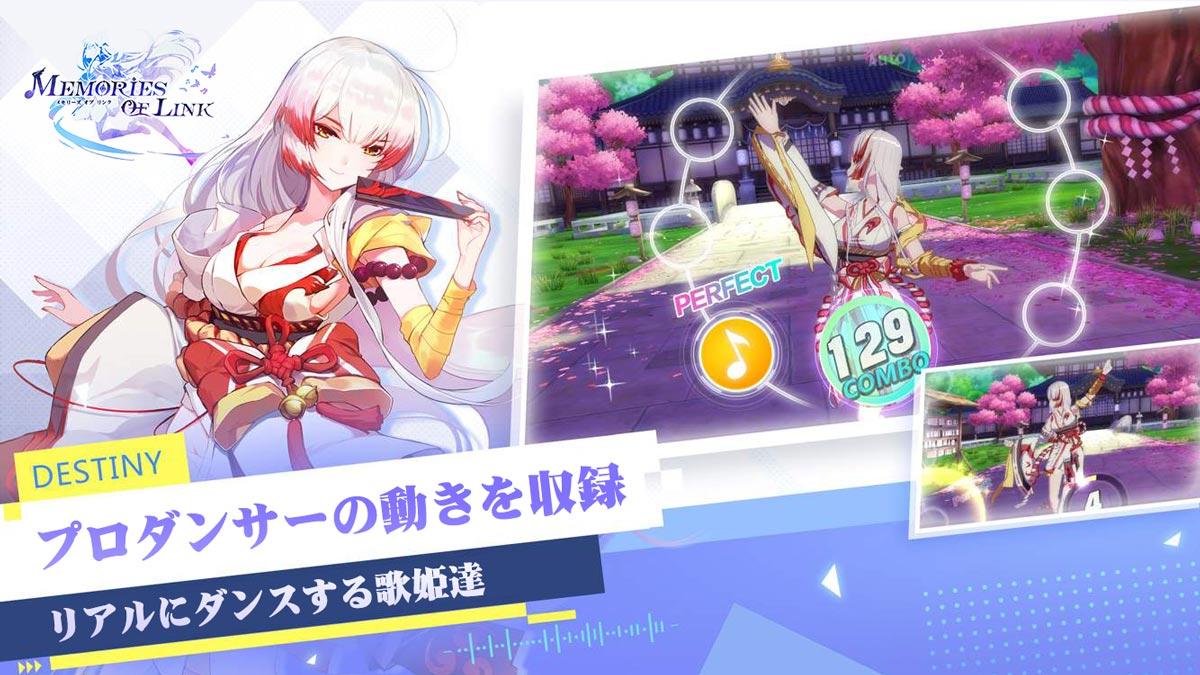 Screenshot 3: Memories of link (JP)