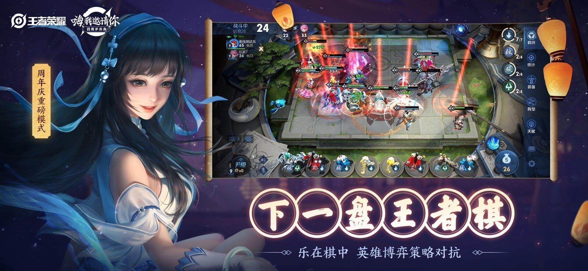 Screenshot 2: 王者榮耀   簡中版