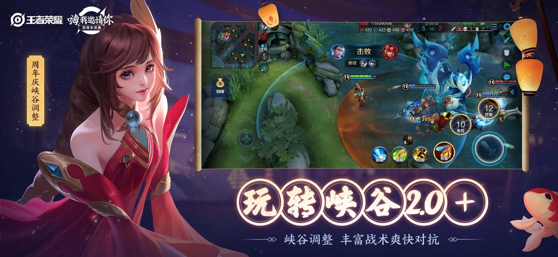 Screenshot 4: 王者榮耀   簡中版