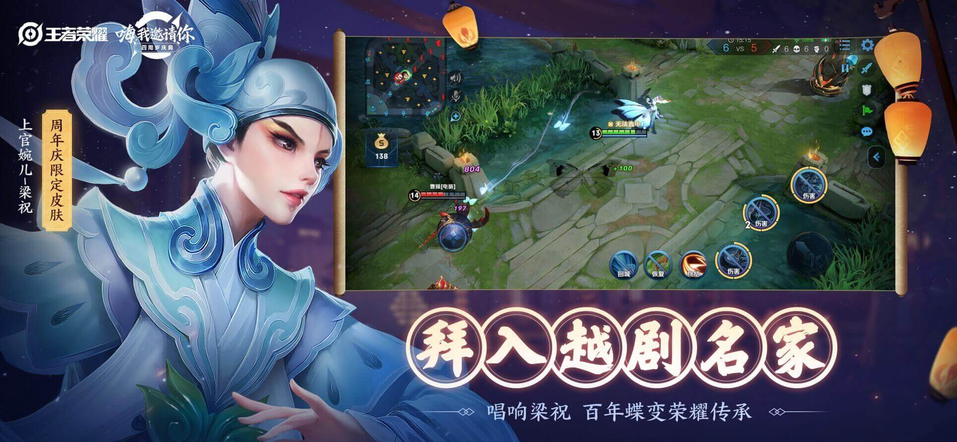 Screenshot 3: 王者榮耀   簡中版