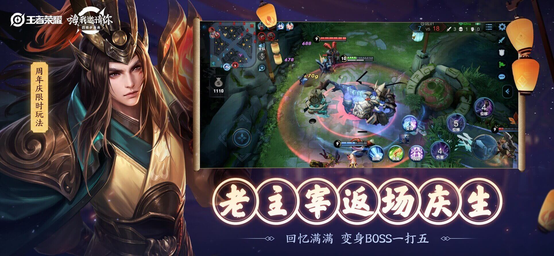 Screenshot 1: 王者榮耀   簡中版