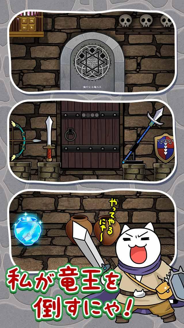 Screenshot 3: 貓與龍王城