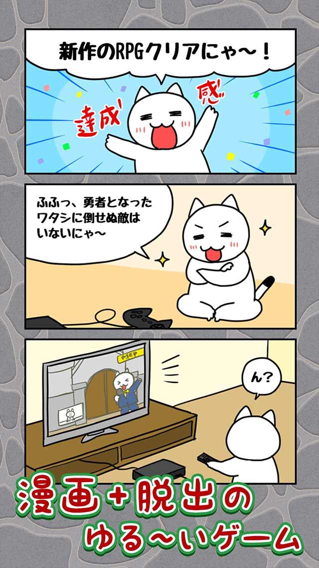 Screenshot 2: 貓與龍王城
