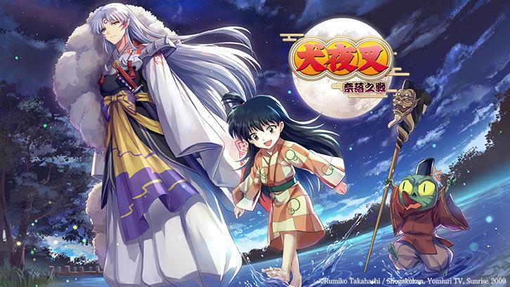 Screenshot 3: 犬夜叉-奈落之戰 (正版授權)