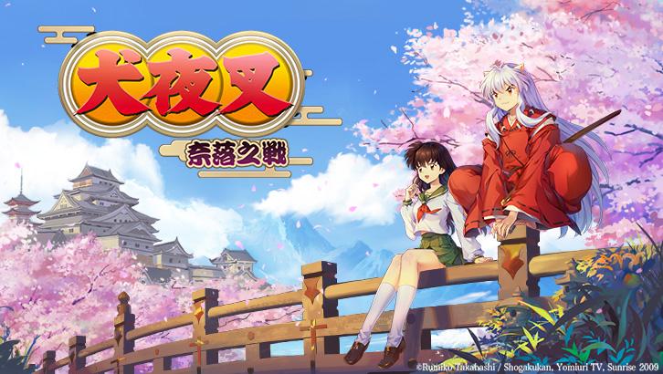 Screenshot 1: 犬夜叉-奈落之戰 (正版授權)