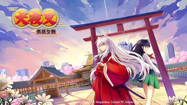Screenshot 4: 犬夜叉-奈落之戰 (正版授權)
