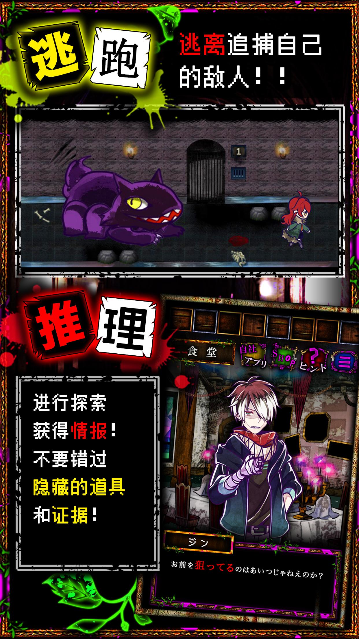 Screenshot 2: 囚禁之館