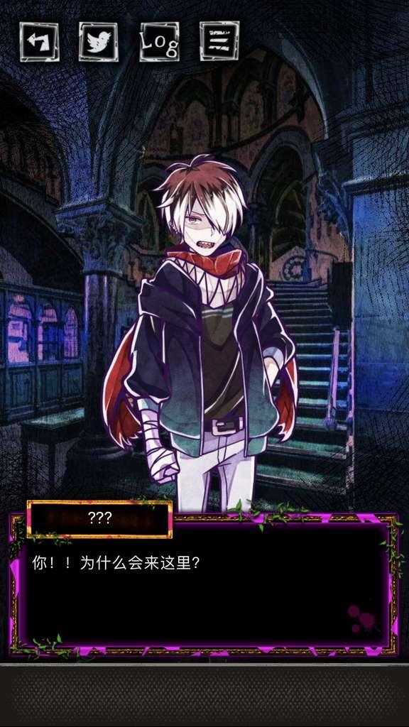 Screenshot 4: 囚禁之館