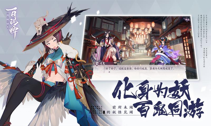 Screenshot 2: Onmyoji: The Card Game