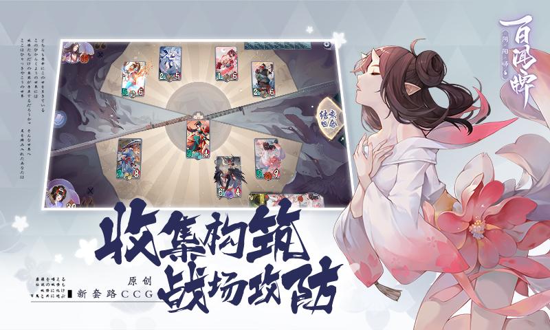 Screenshot 4: Onmyoji: The Card Game