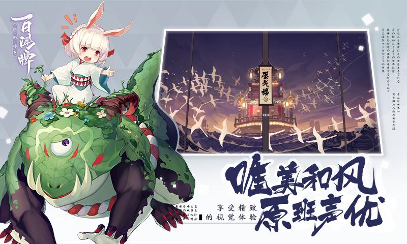Screenshot 3: Onmyoji: The Card Game