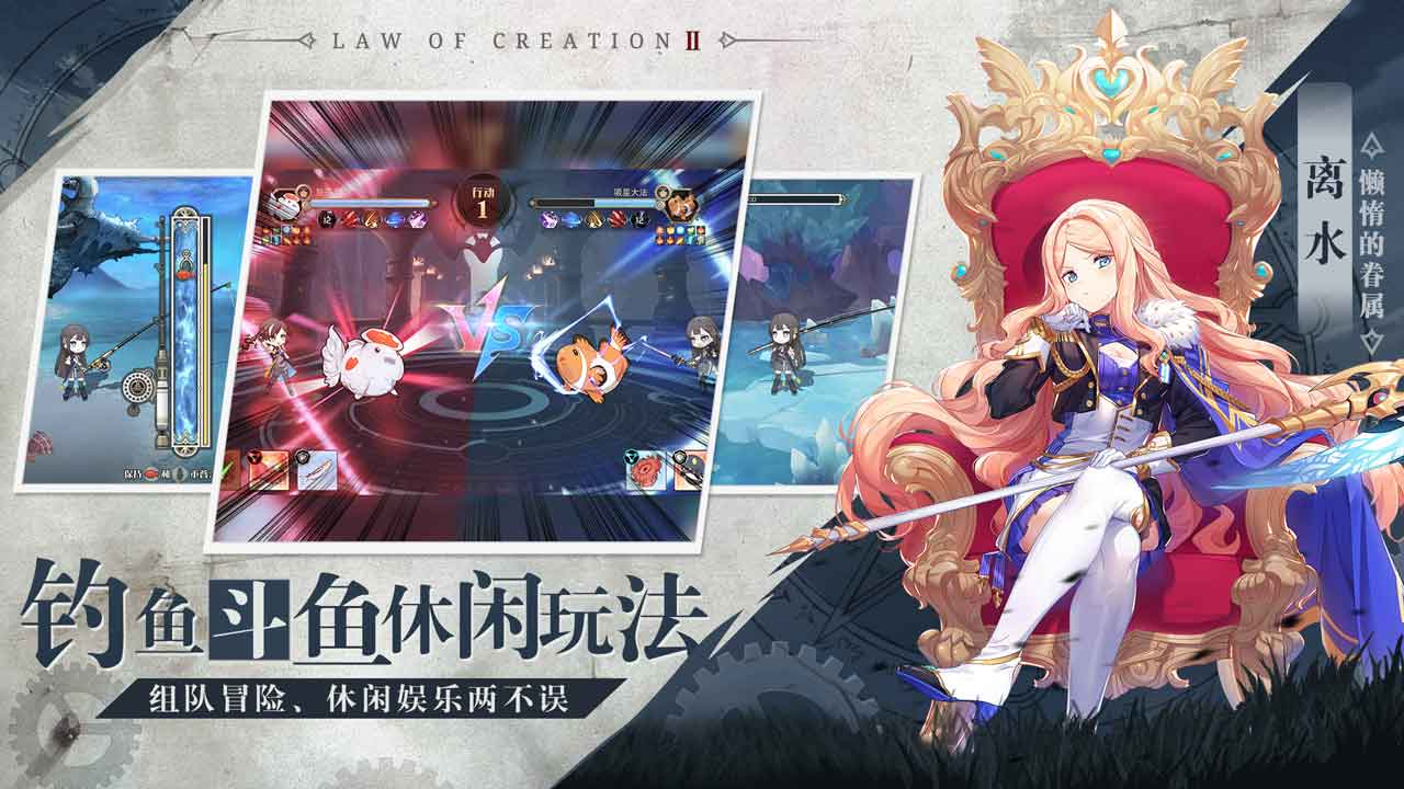 Screenshot 3: Law of Creation 2 (Astral Chronicles) | Chinois Simplifié