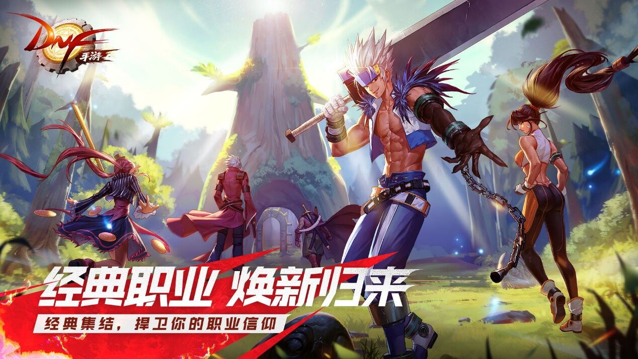 Screenshot 1: Dungeon & Fighter M