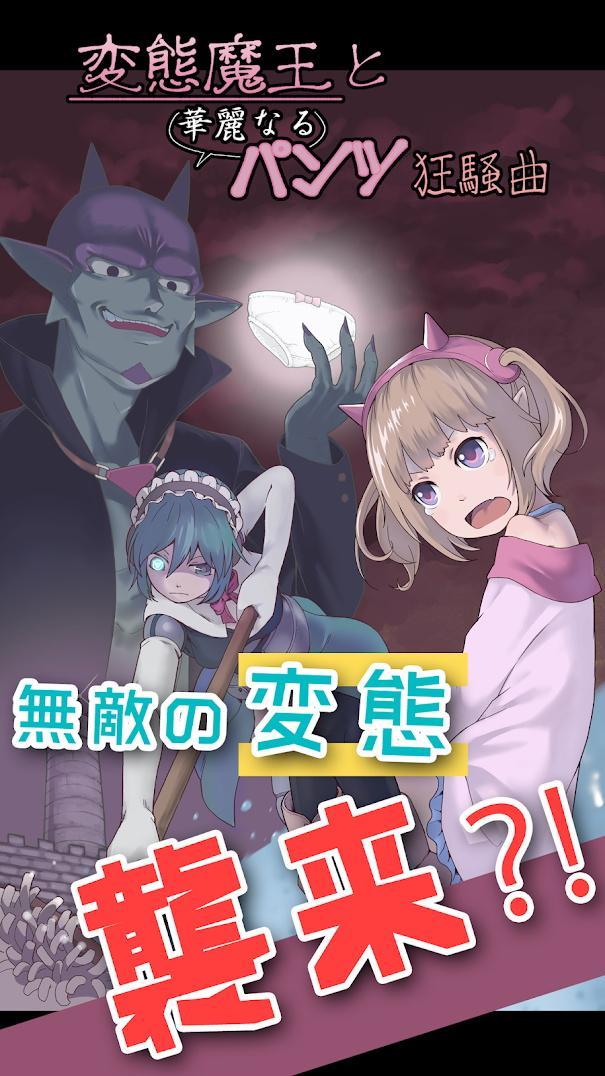 Screenshot 1: 変態魔王