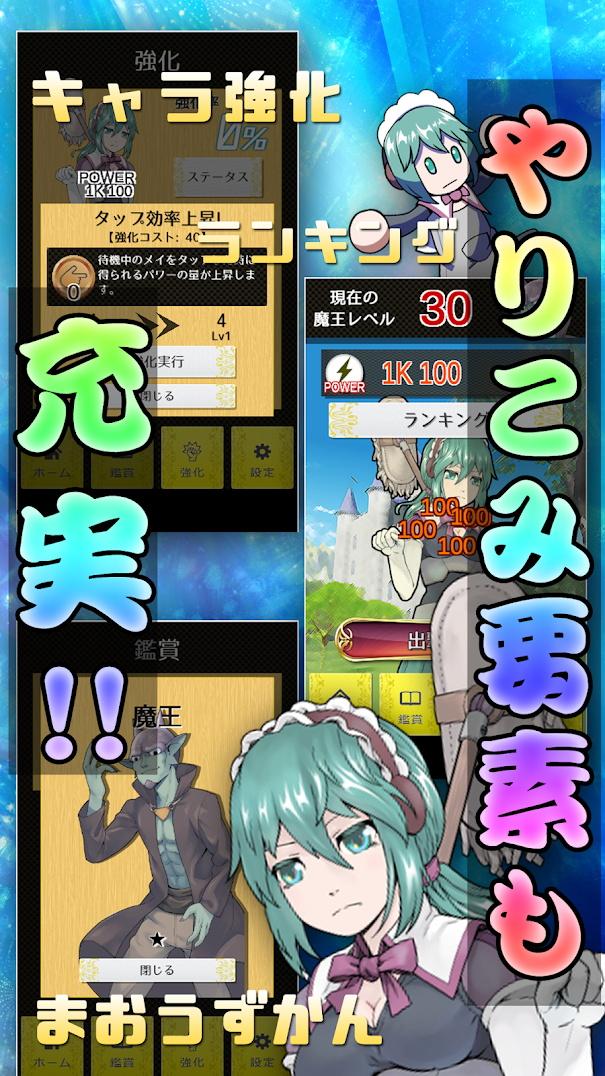 Screenshot 3: 変態魔王