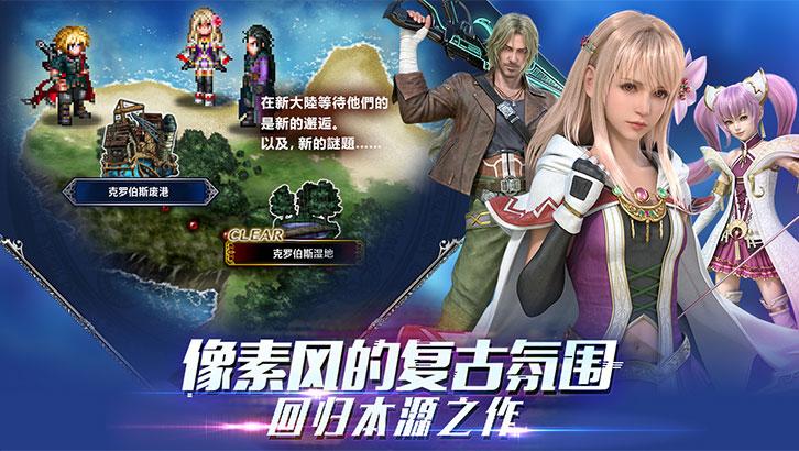 Screenshot 3: 最終幻想:勇氣啟示錄   簡中版